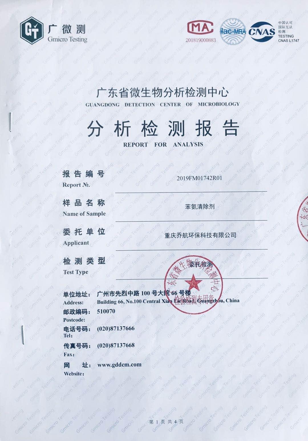 重庆雷竞技苹果版下载雷竞技网页版科技有限公司